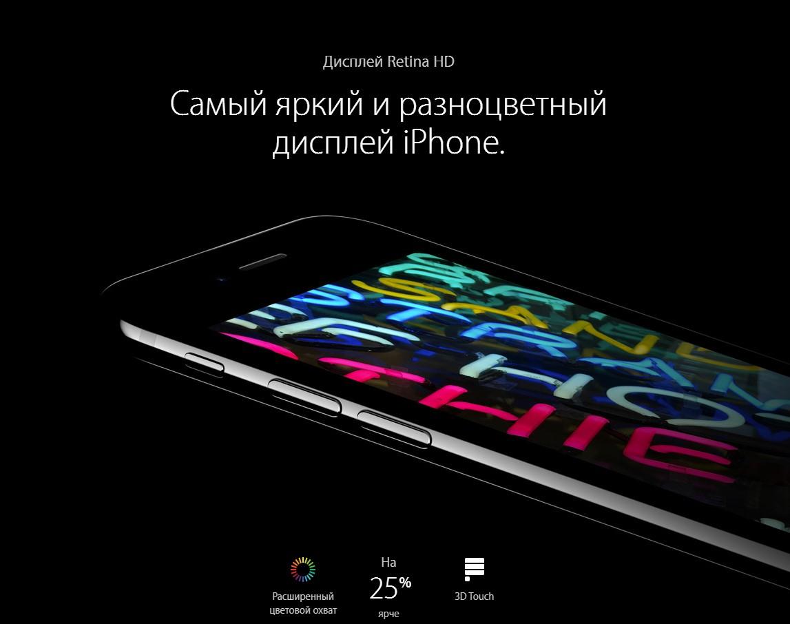 Улучшен дисплей iPhone 7