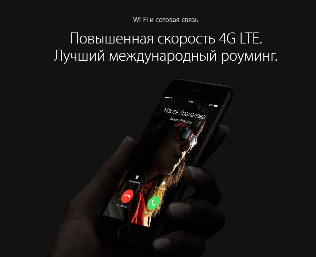 Улучшен 4G на новом iPhone 7
