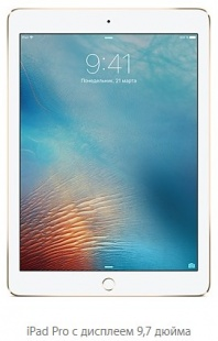 "iPad Pro 9,7"" 256gb Gold Wi-Fi + Cellular"